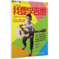 我要学吉他 小学生版【正版图书,品质无忧】