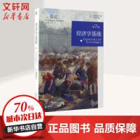 经济学基础(第7版) 北京大学出版社