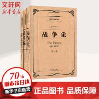战争论 中国人民解放军出版社