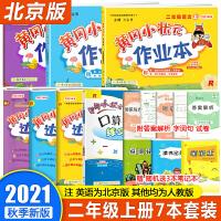 黄冈小状元二年级上英语语文数学作业本达标卷口算练习册7本套装上册(北京版)