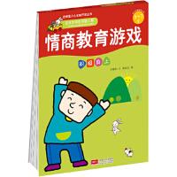 情商教育游戏:5-7岁:积极向上 9787510134623 李紫蓉 中国人口出版社