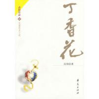 【二手8新正版 丁香花――长篇历史小说 高阳 9787508033990 华夏出版社