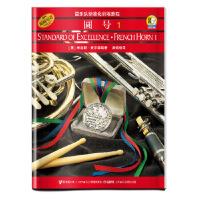 管乐队标准化训练教程-圆号1(原版引进)(一书一码)