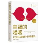幸福的婚姻:如何在婚姻中长期相处 高情商婚姻课 夫妻相处之道婚姻书籍 经营幸福的婚姻谈感情恋爱两性书籍 畅销书