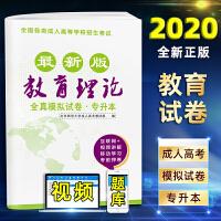 2021年成人高考系列全��各�成人高等�W校招生考�全真模�M�卷�I�本教育理� 北京�]�大�W出版社�I�本教育理��卷