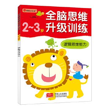 全脑思维升级训练2-3岁(全2册)