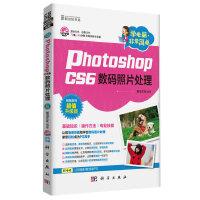 学电脑・非常简单-Photoshop CS6数码照片处理(DVD)