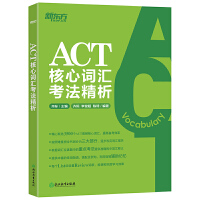 新东方 ACT核心词汇考法精析