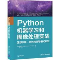 Python机器学习和图像处理实战 面部识别、目标检测和模式识别