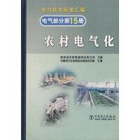 电力技术标准汇编 电气部分 第15册 农村电气化