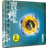 新华书店正版 华语流行音乐 窦唯 艳阳天CD