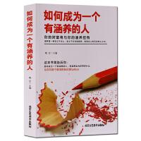励志书籍 如何成为一个有涵养的人 你的财富将与你的涵养挂钩 北京工艺美术出版社【出版社直供】