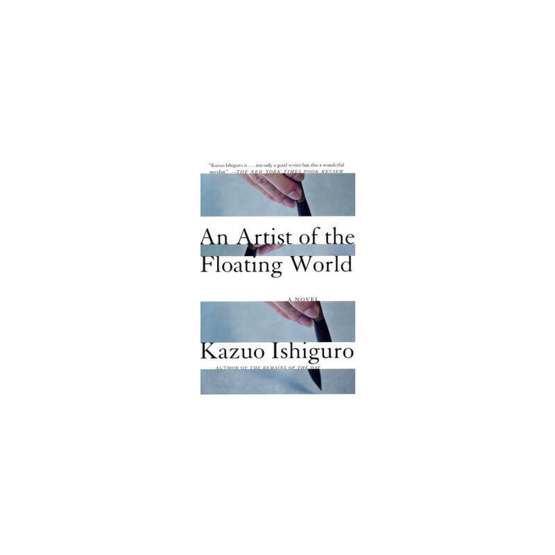 浮世画家 英文原版 An Artist of the Floating World 石黑一雄 Kazuo Ishiguro 诺贝尔文学奖