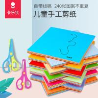 卡乐优儿童剪纸书宝宝3-6岁手工折纸书DIY手工制作材料幼儿园