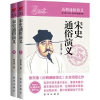 蔡东藩历朝通俗演义-宋史通俗演义(上下)