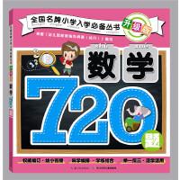 全国名牌小学入学必备丛书(升级版)・数学720题
