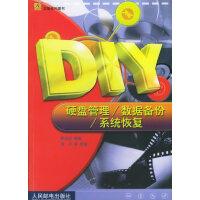 DIY硬盘管理/数据备份/系统恢复――文魁系列图书