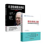 股东价值之路+巴菲特致股东的信 投资理财书籍2册 全面展示股神巴菲特的投资逻辑