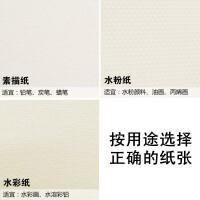 加厚160g4k水粉纸水彩纸8k全木浆素描铅画纸八开100张
