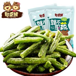 【憨豆熊 _青刀豆60g*2】脱水即食 蔬菜干四季豆 干制品小吃零食