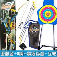 儿童弓箭玩具套装体育器材男孩吸盘射箭后羿少年子射击3612周岁 亚瑟蓝+3箭+箭袋指套+瞄杆+立靶 弓97CM