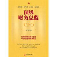财务总监 张羽 中国经济出版社