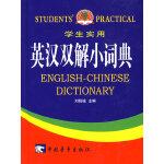 学生实用英汉双解小词典