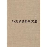 马克思恩格斯文集(第八卷)