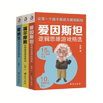 福尔摩斯·爱因斯坦·爱迪生益智游戏精选 12种侦探推理能力,10种能力训练方法,让每个孩子都成为福尔摩斯。 15种能力训练方法,10大逻辑思维能力,让每个孩子都成为爱因斯坦。 4种创意逻辑思维能力,8种创意思维内容,让每个儿童都成为爱迪生。