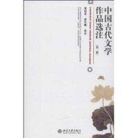 【旧书二手书8成新】中国古代文学作品选注第二版第2版 葛晓音 北京大学出版社 9787301216