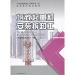 塔式起重机安装拆卸工 广东省建筑安全协会写 中国环境出版社