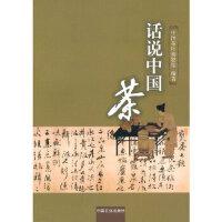【正版全新直发】话说中国茶 中国茶叶博物馆 中国农业出版社9787109148123