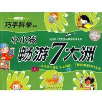 初阶版・巧手科学书系:小小孩畅游7大洲