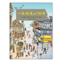 一条街道的100年