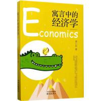寓言中的经济学(插图精装版) 梁小民 著