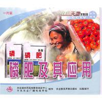 磷肥及其应用VCD( 货号:103509000800307)