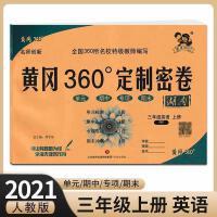 量大从优 2018春黄冈360°定制密卷 初中7七年级英语下册人教版RJ 初一