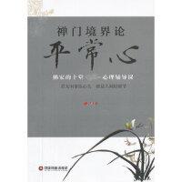 禅门境界论平常心,马超,中国财富出版社9787504744623