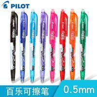 日本PILOT百乐 可擦笔LFB-20EF 摩磨擦水笔 0.5mm中性笔