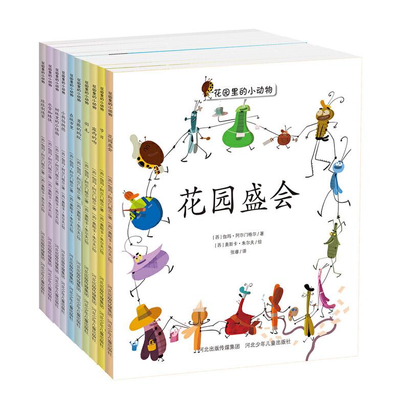 花园里的小动物系列(套装共10册)(西班牙Bromera出版社重磅打造的幼儿绘本故事,将小朋友在幼儿园里发生的友情故事通过花园里的小动物演绎出来。让小读者和爸爸妈妈们体会到友谊的真诚与温暖。)