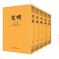 光明(民国期刊集成)(全五册)