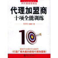 代理加盟商十项全能训练――十项全能训练丛书