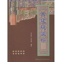 古建筑装折 中国建筑工业出版社