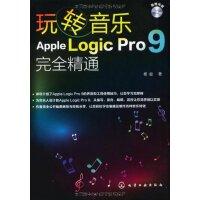 【旧书二手书九成新】玩转音乐:Apple Logic Pro 9完全精通(附赠光盘)