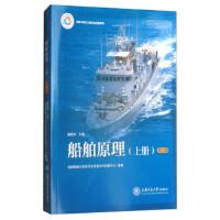 船舶原理(上册) 高新船舶与深海开发装备协同创新中心 9787313179968睿智启图书