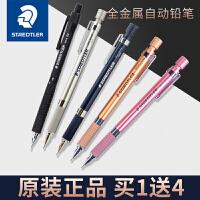 德国施德楼自动铅笔 925 25自动笔0.3/0.5/0.7mm金属绘图活动铅笔