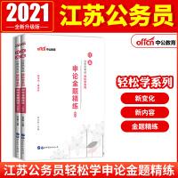 中公教育2020江苏公务员考试轻松学系列:申论金题精练