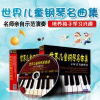 正版 世界儿童钢琴名曲集136首名曲欣赏CD碟片孩子们喜爱的钢琴曲