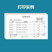 空白凭证纸激光财务会计金额记账打印纸240*140会计用品