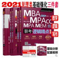 2021管�C基�A��化三件套 �w鑫全��精�c+��作分�跃��c+��W精�c 199MBA MPA MPAcc管理��考�C合能力基